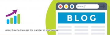 ブログのアクセス数を増やす方法について