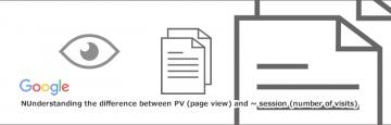 PV(ページビュー)とセッション(訪問数)の違いを理解しよう