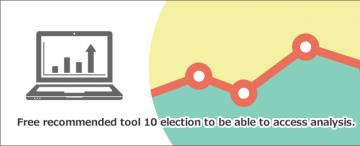 無料のアクセス解析ツール10選
