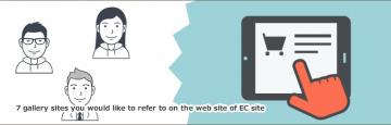 ECサイトのWebデザインで参考にしたいギャラリーサイト7選
