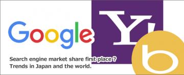 検索エンジンシェア1位は?日本と世界のランキング推移比較