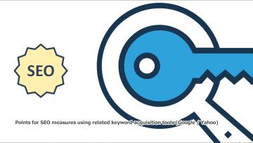 関連キーワード取得ツール(Google/Yahoo)を使ったSEO方法