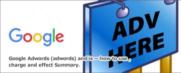 Googleアドワーズ(Adwords)とは~ログイン方法と広告の使い方・料金・効果まとめ