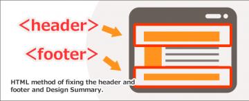 ヘッダーとフッターのHTML固定方法とデザインまとめ