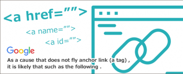 HTMLアンカーリンク(a hrefタグ)とは~使い方と別ページ(target blank)について