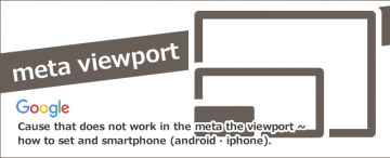 meta viewportとは~設定方法とスマートフォン(android・iphone)で効かない原因
