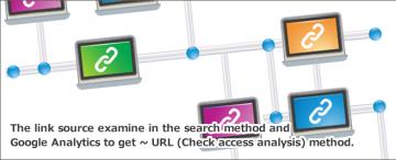 リンク元とは~URL取得する検索方法とGoogleアナリティクスで調べる(チェック・アクセス解析)方法
