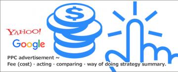 PPC広告とは?料金(費用)・代行・比較・やり方攻略まとめ