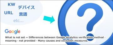 not setとは~Googleアナリティクス確認法・意味・not providedとの違い・多い原因と除外対策
