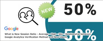 新規セッション率とは~平均・高いサイト・Googleアナリティクス確認法と新規ユーザーとの関係