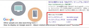 他の人はこちらも検索とは~Google検索での表示方法・表示される関連ワード・機能の違いについて