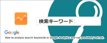 Googleアナリティクスで検索キーワードを分析する方法とnot provided/not set(見れない件)について