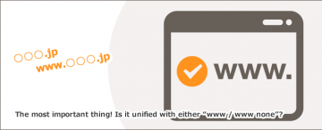 wwwあり・なし(有無)を統一するサイト運営法