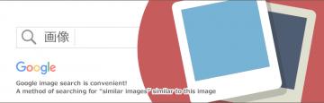 Google画像検索が便利!この画像と似た「類似画像」を検索する方法