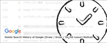 Google(グーグル)の検索履歴を削除する[消去・消す・残さない]方法