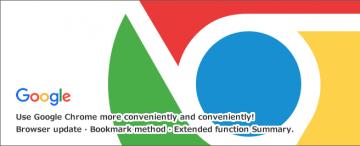 Google Chrome(グーグルクローム)をもっと楽に便利に使う!ブラウザのアップデート・ブックマーク方法・拡張機能まとめ