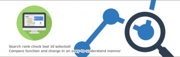 検索順位チェックツール10選!機能と料金をわかりやすく比較