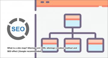 サイトマップとは?sitemap.xml(XMLサイトマップ)作成方法とSEO効果【Google推奨】