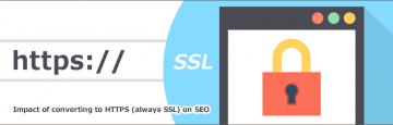 HTTPS化(常時SSL化)がSEOに与える影響