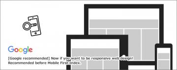 レスポンシブデザインの作り方!簡単にスマホ対応する方法について
