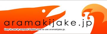 誰でも簡単に使える!aramakijake.jpの使い方を解説