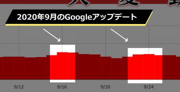 【Googleアップデート】2020年9月のアップデート